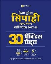 30 Model Practice Sets Bihar Police Sipahi 2017-18