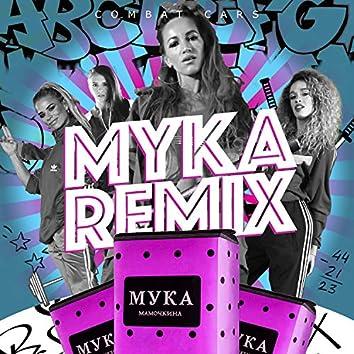 Мука (Remix)