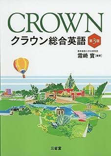 クラウン総合英語 第3版