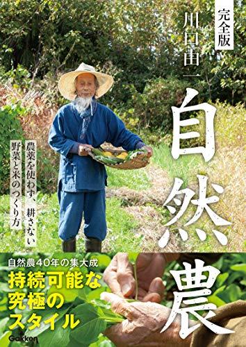 完全版 川口由一 自然農 農薬を使わず、耕さない 野菜と米のつくり方 - 川口 由一