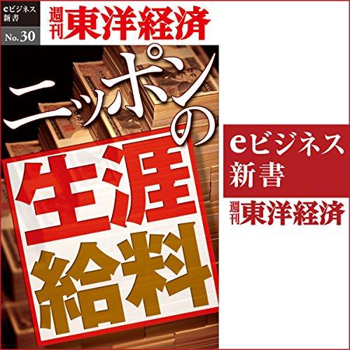 『ニッポンの生涯給料 (週刊東洋経済eビジネス新書 No.30)』のカバーアート