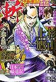 時代劇コミック斬 VOL.27