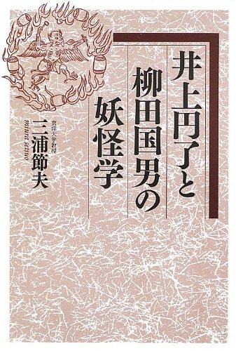 井上円了と柳田国男の妖怪学