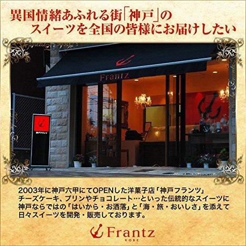 神戸フランツ神戸セレブショコラ(白箱)