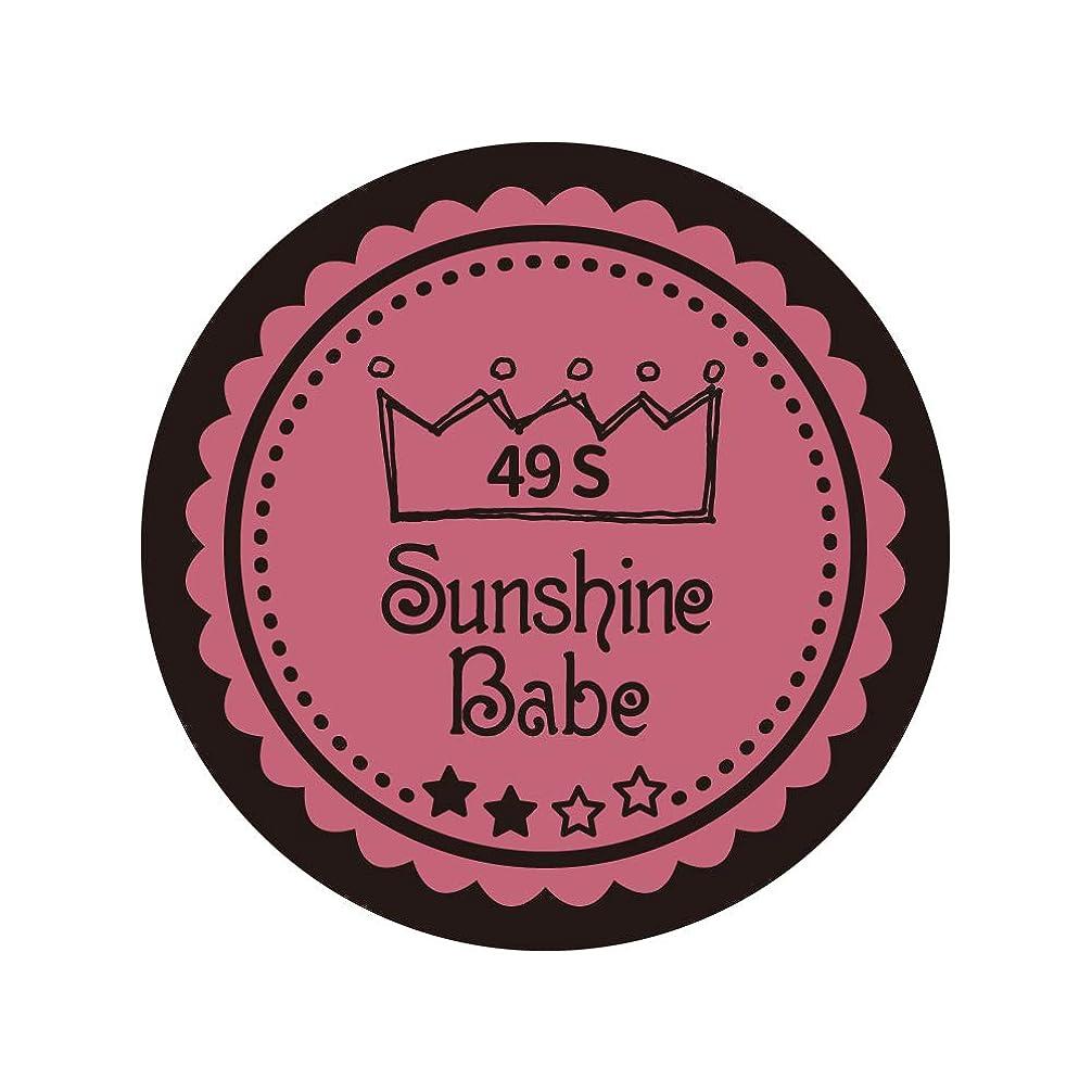釈義リング報告書Sunshine Babe カラージェル 49S カシミアピンク 4g UV/LED対応
