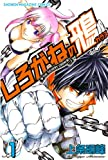 しろがねの鴉(1) (週刊少年マガジンコミックス)