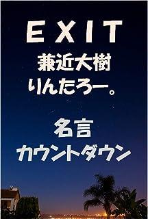 EXIT (兼近大樹、りんたろー。) 名言カウントダウン 名言ライブラリーシリーズ...