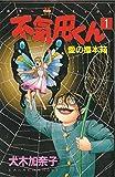 不気田くん (1) (ホラーミステリーコミックス)