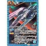 バトルスピリッツ プトレマイオス2(コモン) ガンダム 宇宙を駆ける戦士(BS-CB13) | バトスピ 母艦・CB ネクサス 青
