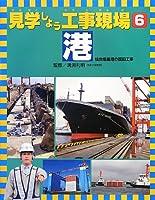 見学しよう工事現場〈6〉港―仙台塩釜港の復旧工事
