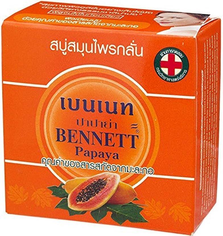 打ち上げる治療実用的PARROT HERBAL NATURAL EXTRACT THAI PAPAYA PLUS ALOE VERA AND HONEY SOAP BAR 75G [並行輸入品]