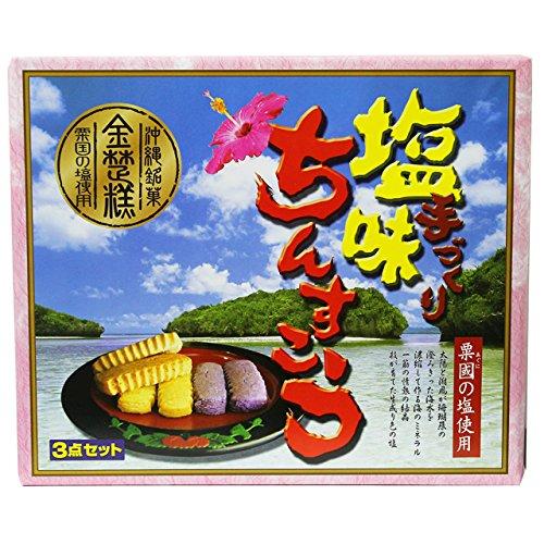 ちんすこう 塩3点セット (2個×30袋入り) (塩入・紅いも・バニラ) ×1箱 ながはま製菓 琉球銘菓 昔ながらの手作りちんすこう クッキーのようなサクサク食感 沖縄土産にも最適