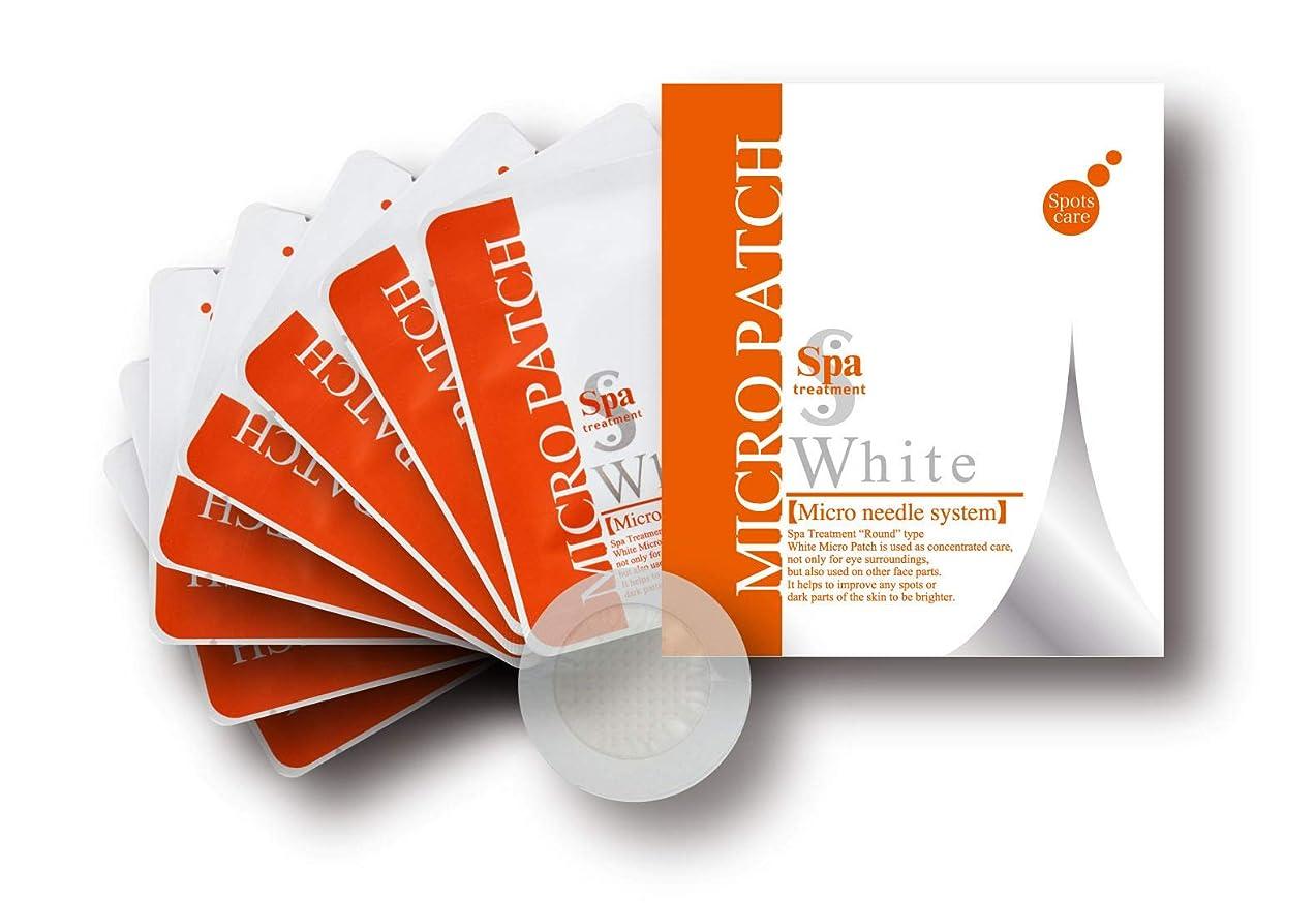 酒クールメッセージスパトリートメント ホワイトマイクロパッチ 2枚×4セット(8枚入り)