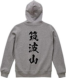 筑波山 オリジナル パーカ 書道家が書く プリント パーカ 【 百名山 】 メンズ キッズ