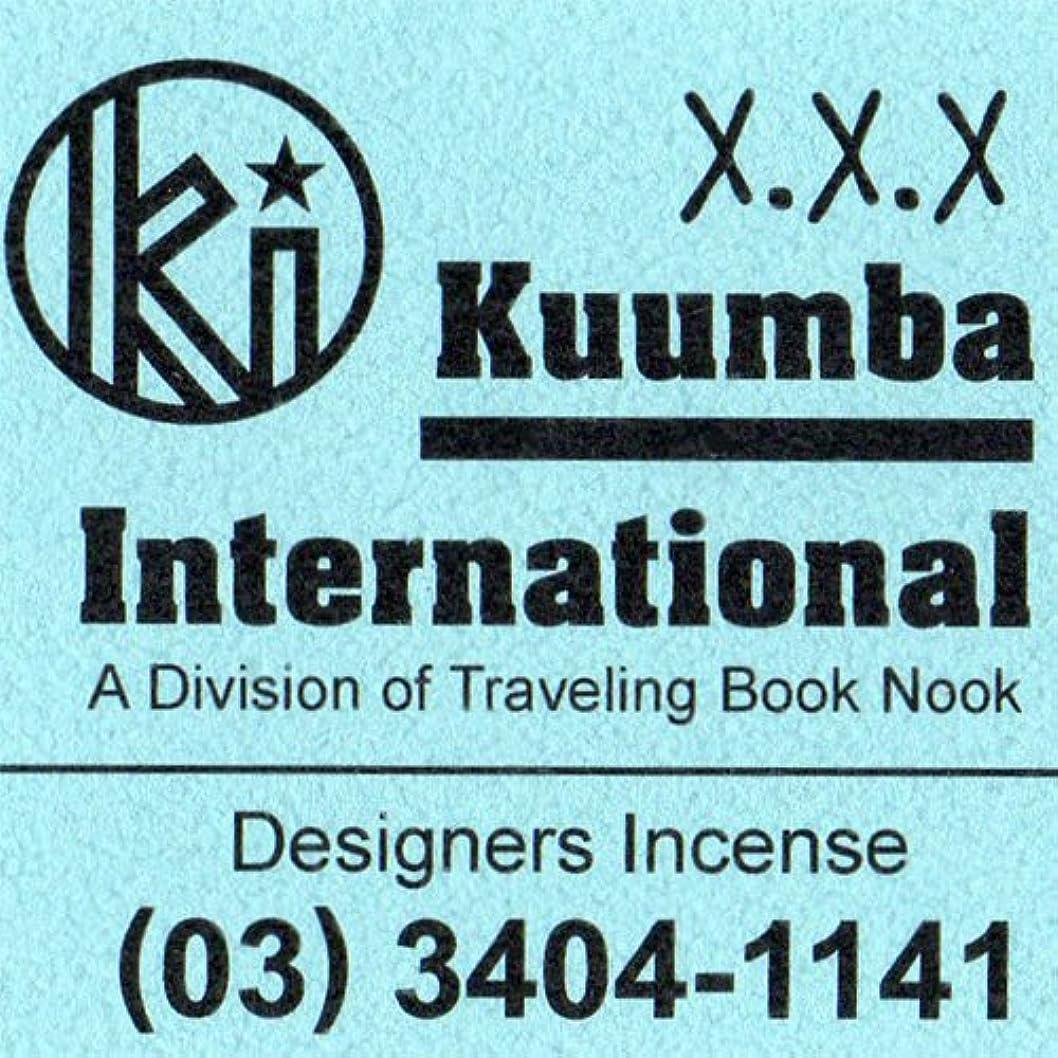 アンカー水っぽいリットルKUUMBA/クンバ『incense』(X.X.X) (Regular size)