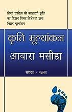 Kriti Mulyankan Awara Masiha Pallav