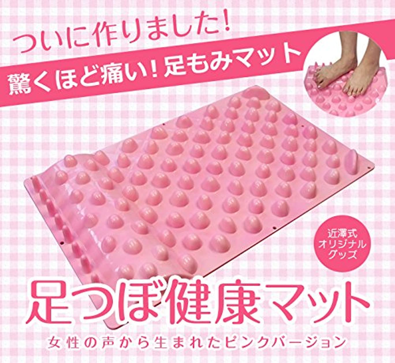 スツール検出あらゆる種類の【近澤式】足つぼマット ピンク