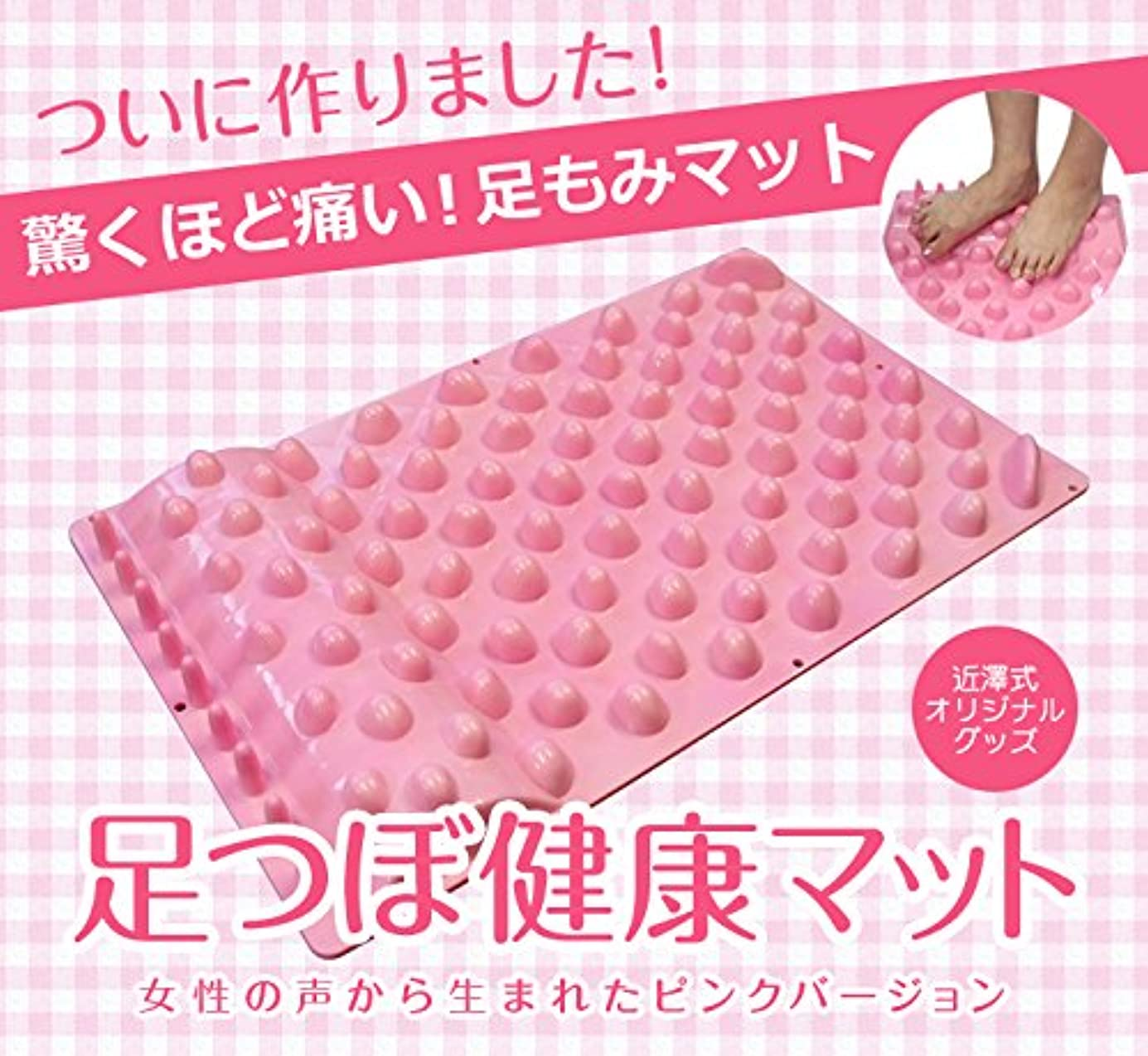 理由音楽雪だるまを作る【近澤式】足つぼマット ピンク