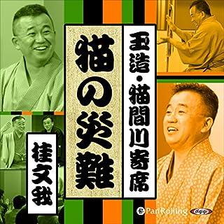 『【猫間川寄席ライブ】 猫の災難』のカバーアート