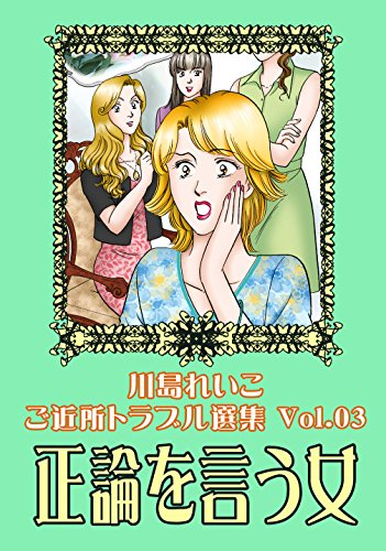 Troubles with Neighbors by Reiko Kawashima Vol03 (Japanese Edition)