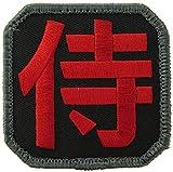 Samurai Kanji Morale Patch (Full Color (Red))