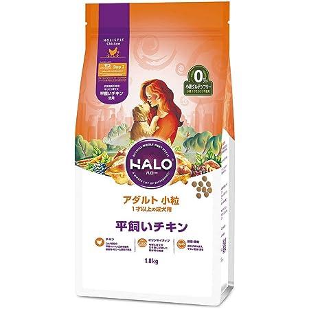 HALO(ハロー) 犬 アダルト 小粒 平飼いチキン 1.8kg