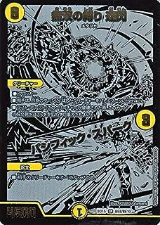 デュエルマスターズ 無双の縛り 達閃 /パシフィック・スパーク(スーパーレア) レジェンドスーパーデッキ 蒼龍革命(DMBD15) | デュエマ 光文明 シングルカード