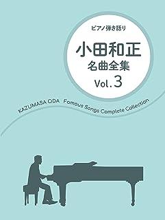 小田和正 / 名曲全集 Vol.3 (ピアノ弾き語り)