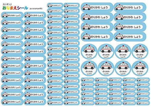 お名前シール 耐水 5種類 110枚 防水 ネームシール シールラベル 保育園 幼稚園 小学校 入園準備 入学準備 乗り物 くるま 救急車 ブルー