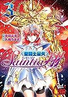 聖闘士星矢セインティア翔 3 (チャンピオンREDコミックス)