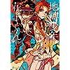 地縛少年 花子くん 6巻 (デジタル版Gファンタジーコミックス)