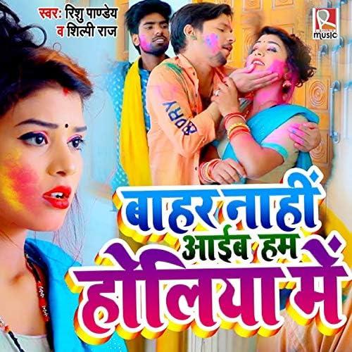 Rishu Pandey & Shilpi Raj