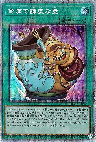 遊戯王カード 金満で謙虚な壺 プリズマティックシークレットレア BLAZING VORTEX BLVO | きんまん 通常魔法 プリズマティックシークレット レア