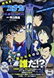 劇場版 名探偵コナン 14番目の標的 (My First Big, Vol. 8)