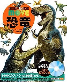 恐竜 特装版 MOVEオリジナルLaQ 恐竜セットつき! (講談社の動く図鑑MOVE)