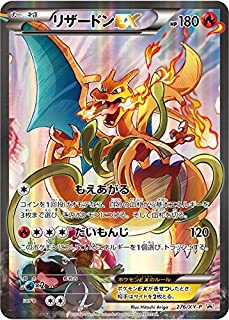 Pokemon Card Japanese - Charizard EX 276/XY-P - Holo - Art Collection - Promo