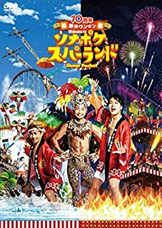 【Amazon.co.jp限定】10周年 初 野外ワンマン Welcome to ソナポケスパーランド(DVD) (オリジナル収納ケース付)...