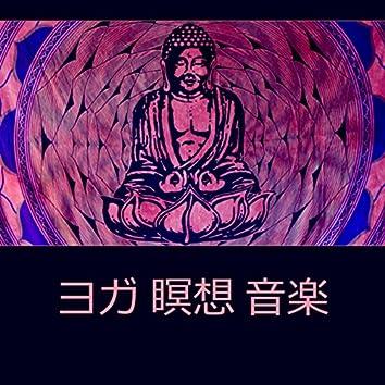 ヨガ 瞑想 音楽 - バックグラウンドミュージック, バランス そして ハーモニー