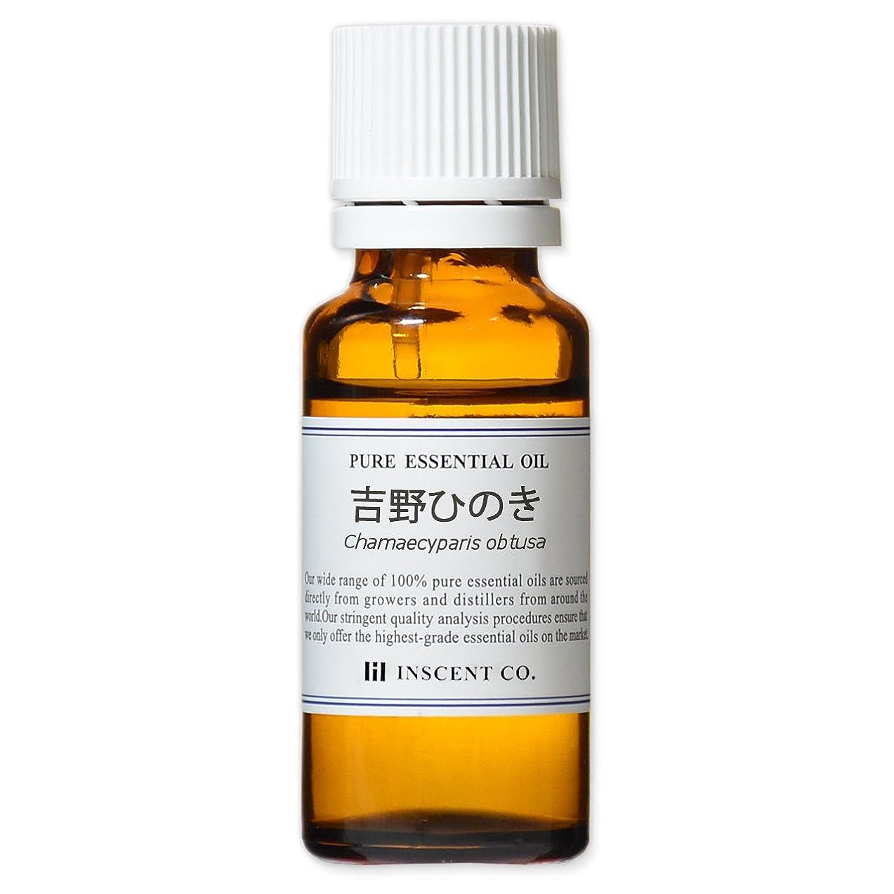 フリンジ超越する弁護士吉野ひのき 20ml インセント アロマオイル ヒノキ AEAJ 表示基準適合認定精油