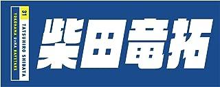 【公式】横浜DeNAベイスターズ 選手名タオル From2021