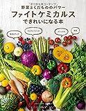 野菜とくだもののパワー ファイトケミカルスできれいになる本