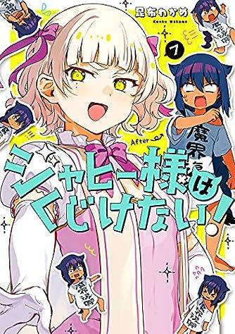 ジャヒー様はくじけない! (7) (ガンガンコミックス JOKER)