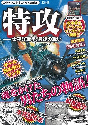 Mirror PDF: このマンガがすごい! Comics 特攻―太平洋戦争、最後の戦い (Konomanga ga Sugoi!COMICS)