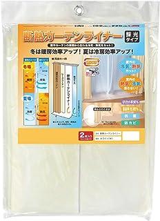 明和グラビア MEIWA 断熱カーテンライナー (採光タイプ) 150cm×225cm 2枚セット ホワイト
