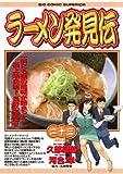 ラーメン発見伝(23) (ビッグコミックス)