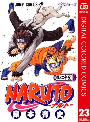 NARUTO―ナルト― カラー版 23 (ジャンプコミックスDIGITAL)