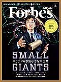 Forbes JAPAN(フォーブス ジャパン)2018年4月号