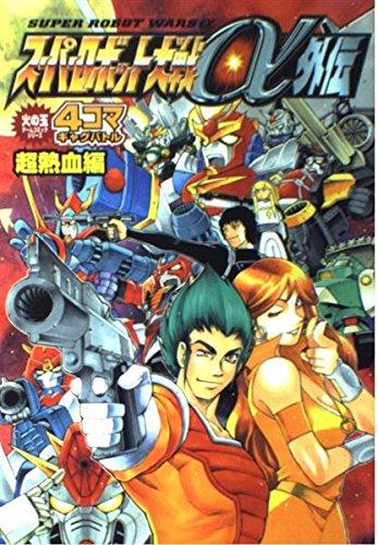 スーパーロボット大戦α外伝4コマギャグバトル 超熱血編 (火の玉ゲームコミックシリーズ)