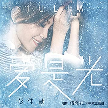 """Love Is Light (The Chinese Theme Song of Russian Film """"Ice"""")"""