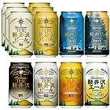 軽井沢ビール 飲み比べ 詰め合わせ セット 350ml缶×12本 定番8種 N-CW